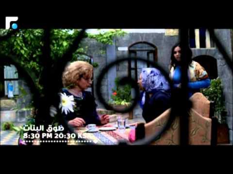 promo طوق البنات الحلقة التاسعة والعشرون