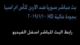 بث مباشر بواسطة بث مباشر سوريا ضد الاردن كأس امم اسيا بجودة عالية HD 10/1/2019   مباراة اليوم كأس ال