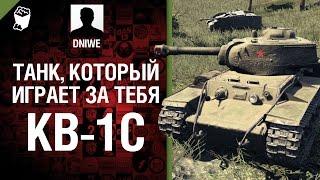 КВ-1С - Танк, который играет за тебя №4 - от DNIWE [World of Tanks](Зачем учиться играть, ставить машину под правильным углом и смотреть руководства, когда есть танк, который..., 2015-07-15T08:41:03.000Z)