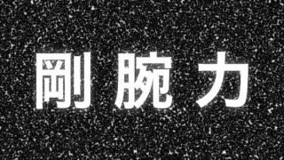 イグジスツ 遭遇(字幕版) (予告編) thumbnail