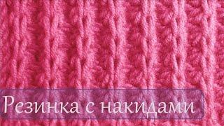 Вязание спицами  Узор резинка с накидами(Вязание спицами. Узор резинка с накидами. Урок посвящён вязанию резинки с накидами спицами. Вязка данной..., 2014-12-01T16:32:30.000Z)