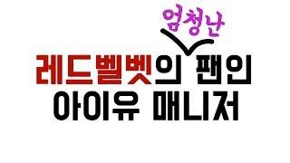레드벨벳의 엄청난 팬인 아이유 매니저