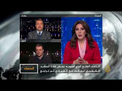 الحصاد- العراق-انتخابات.. الموعد والعامل الإقليمي  - 23:21-2018 / 1 / 17