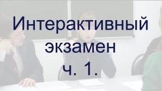 Интерактивный экзамен ч. 1.