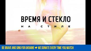 Время и Стекло - На Стиле