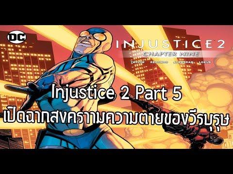 เปิดฉากสงครามความตายของวีรบุรุษ! Injustice 2 Part 5 - Comic World Daily