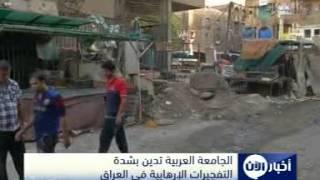 الجامعة العربية تدين بشدة التفجيرات الإرهابية في العراق