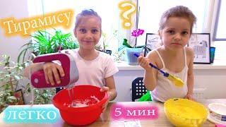Простой рецепт десерта Тирамису. Ева и Лиза готовят итальянские вкусные сладости