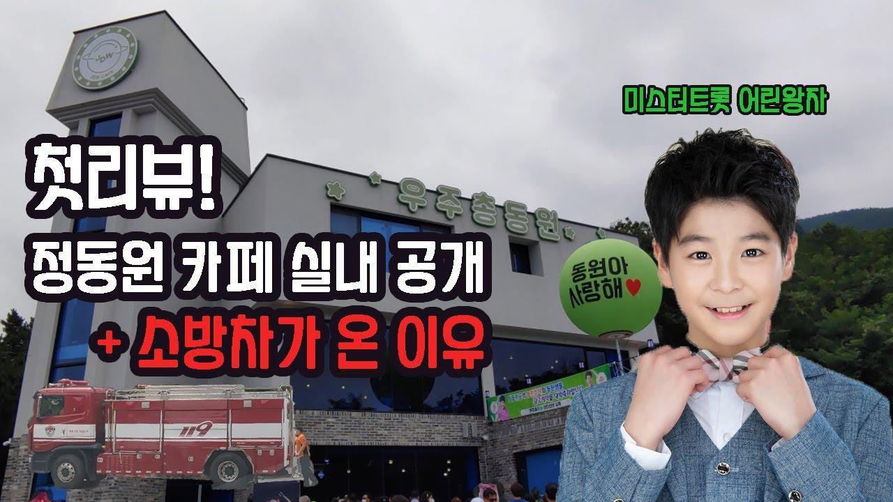 미스터트롯 정동원 카페, 소방차가 출동한 이유는? 정동원 하우스 리뷰