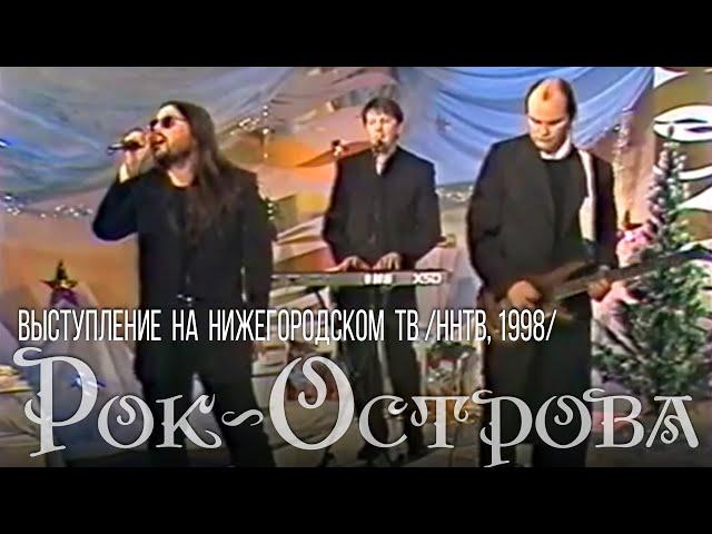 Pок-Oстрова — На нижегородском ТВ (HHTB, 1998)