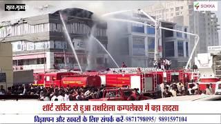 Gujarat: Surat के Takshila Complex में लगी भीषण Fire, लोग जान बचाने को चौथी मंजिल से कूदे