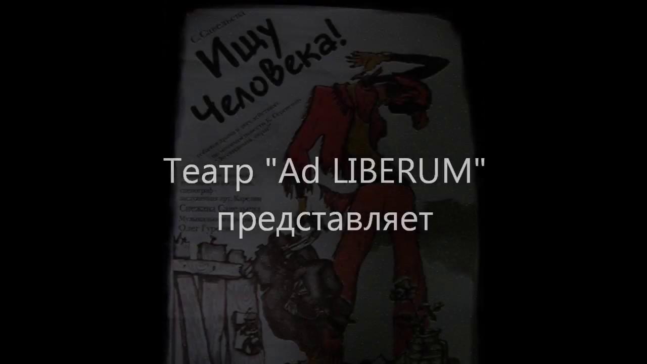 """С. Савельева """"Ищу Человека!"""""""