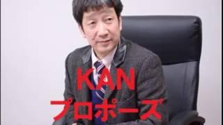 KAN - プロポーズ