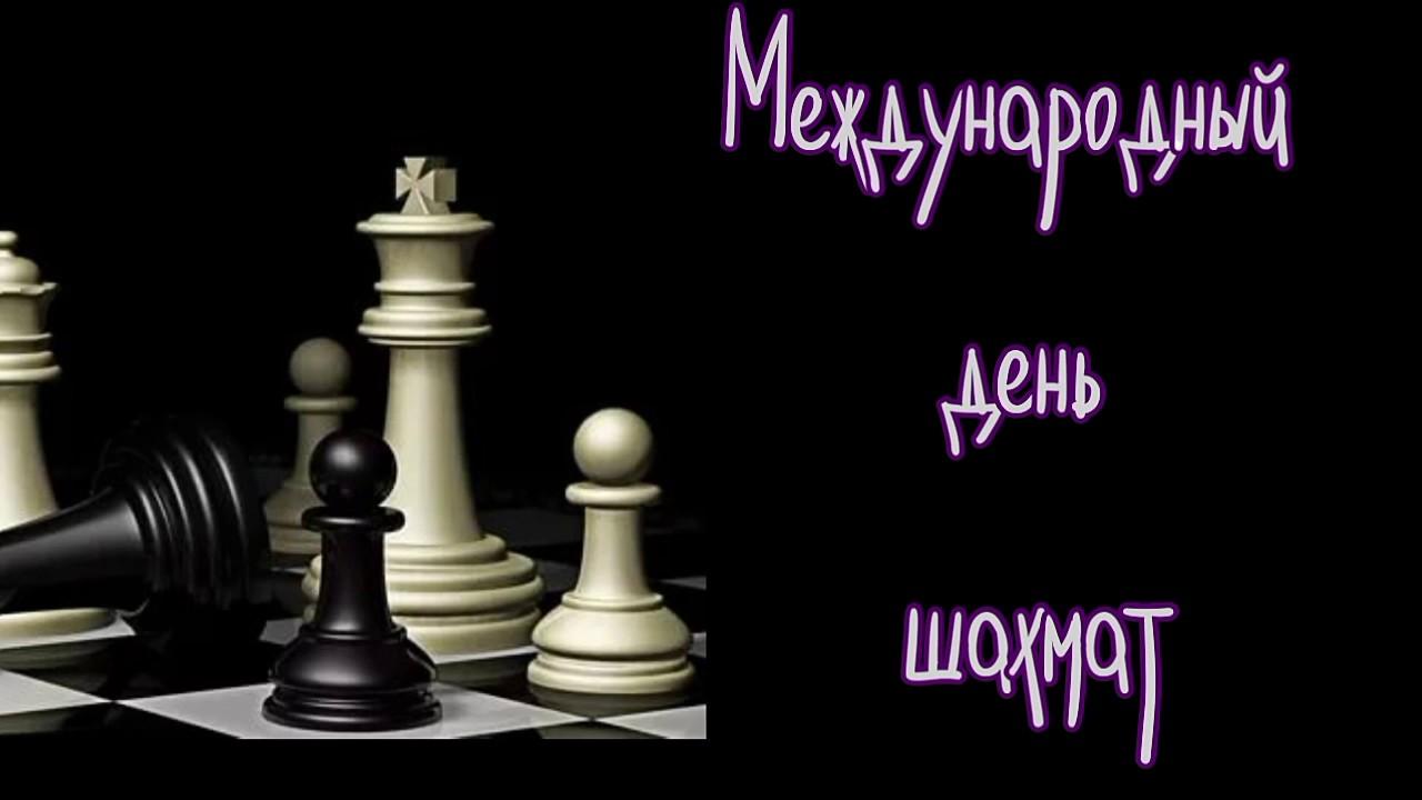 Люблю жизнь, картинка с днем шахматиста