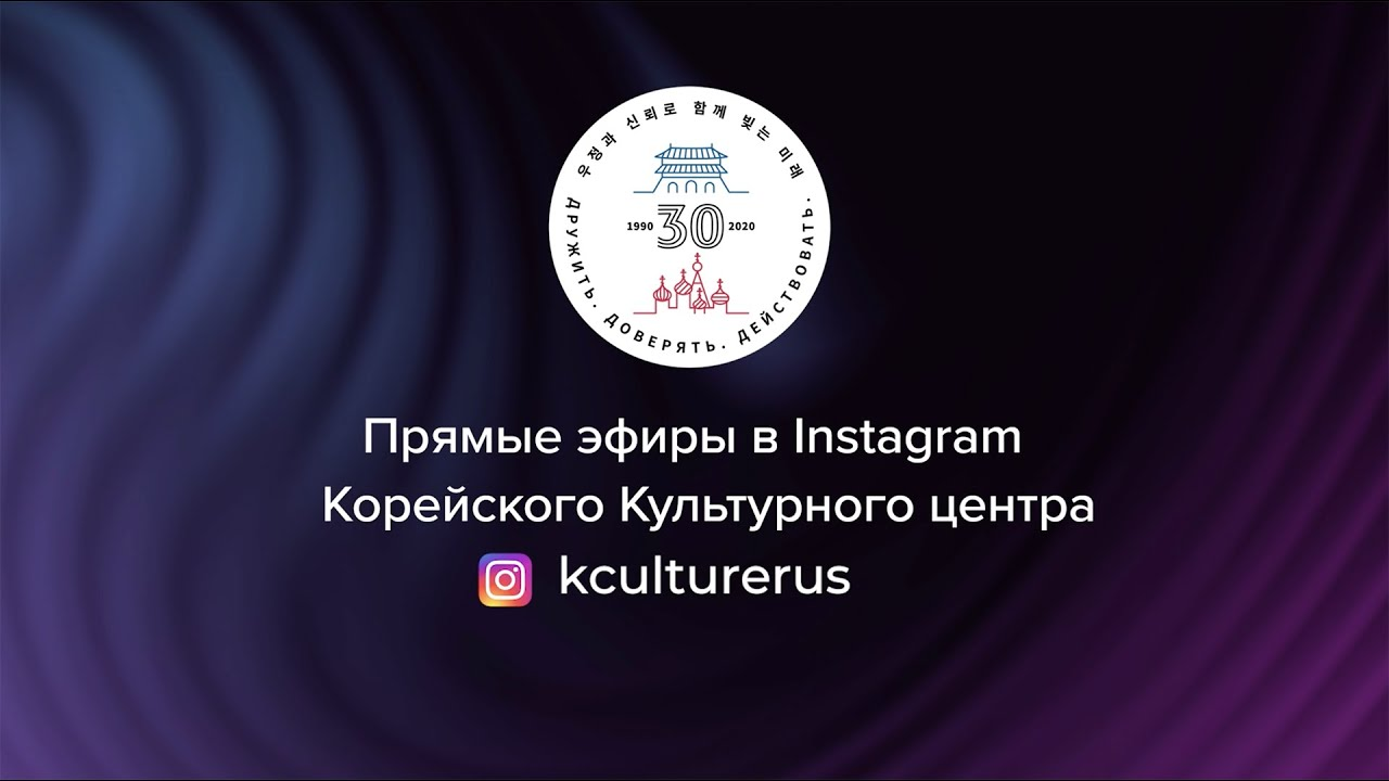 🔥 [9 ИЮЛЯ 18:00 КИРИЛЛ ИГНАТЬЕВ] Прямые эфиры в Instagram Корейского Культурного центра [2 СЕЗОН]