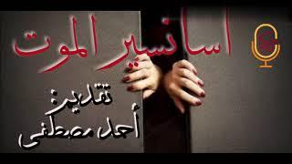 أسانسير الموت  -  تقديم احمد مصطفى