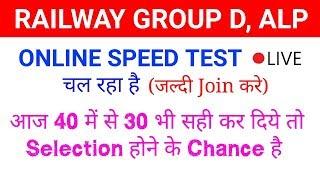 Railway online test quiz //CBT demo test, Online CBT Test practice //