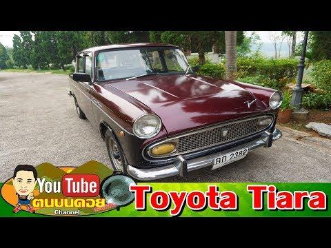 ทดลองขับ Toyota Tiara รถคลาสสิกในตำนาน