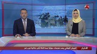 اخر الاخبار | 14 - 11 - 2019 | تقديم هشام جابر وبسمة احمد | يمن شباب