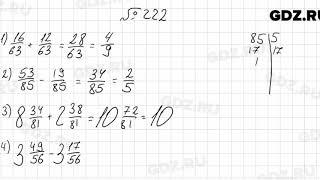 № 222 - Математика 6 класс Мерзляк