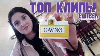 ТОП Twitch'a ЗА НЕДЕЛЮ - СНОВА GAVNØ - ЧАСТЬ 2