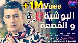 Cheb Mohamed Marsaoui 2021  On est la 📡 البوشية و الڨـصعة ⚔ ©  Exclusive Live Casino