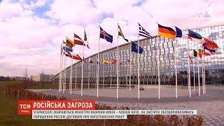 Міністри оборони країн-членів НАТО обговорять порушення Росією договору про виготовлення ракет