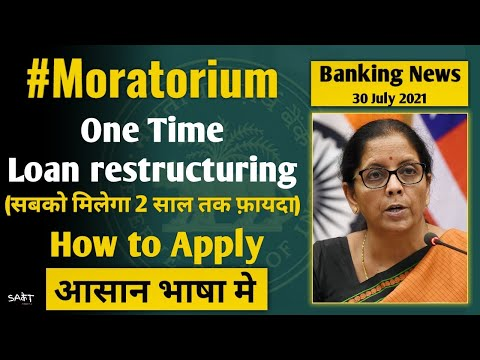 Moratorium नहीं अब होगा One Time Loan Restructuring|finance Minister  Final Date To RBI 15 September