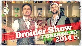 Droider Show #172. Гаджет года, человек года и вот это все