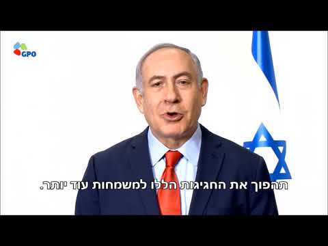 """ראש הממשלה בנימין נתניהו על העברת שגרירות ארה""""ב לירושלים"""