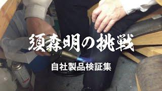 須森明の挑戦【自社製品検証集】