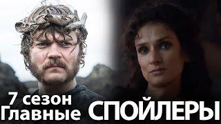 Игра престолов 7 сезон. Главные СПОЙЛЕРЫ