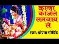 Download कान्हा काजल लगवाय ले  || Keshav Govind || New Krishna Bhajan #Ambey Bhakti MP3 song and Music Video