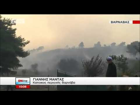 newsbomb.gr: Φωτιά Βαρνάβας: «Θα καούμε ζωντανοί!»
