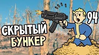 Fallout 4 Прохождение На Русском 94 СКРЫТЫЙ БУНКЕР