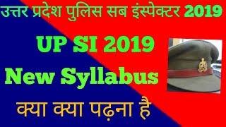 UP SI syllabus 2019