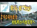 新潟・車で散歩 国道290号線を走る 村松から加茂へ
