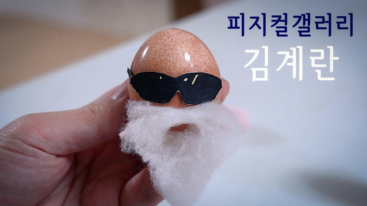 피지컬갤러리 김계란