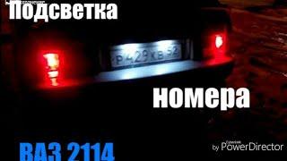 Замена лампочек в плафонах освещения заднего номера ВАЗ 2113, 2114