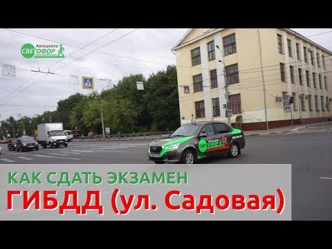 Как сдать экзамен в ГИБДД - Отрабатываем левый поворот, ул Садовая