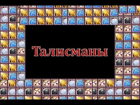 Талисманы\Talisman в Lineage 2 High Five 5 (Талики)