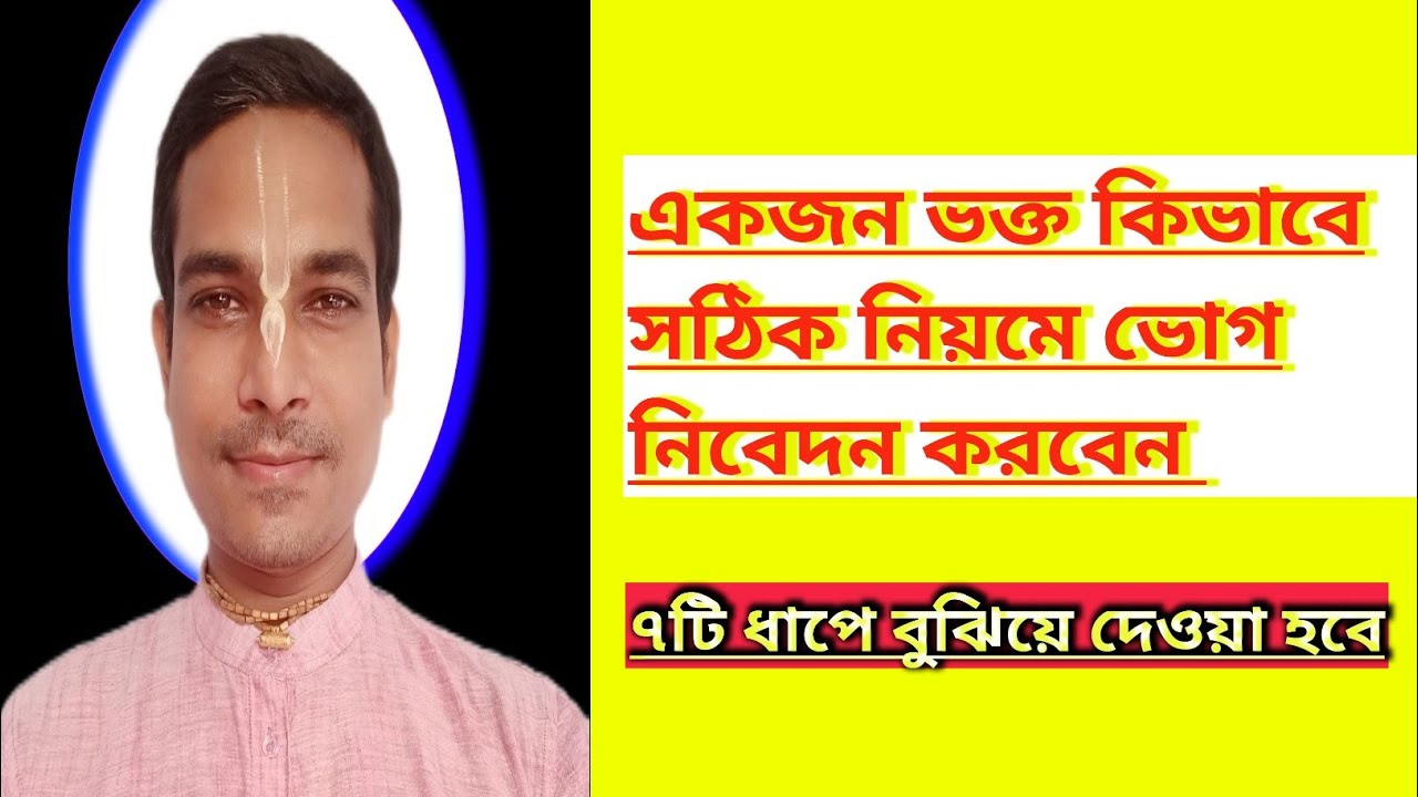 Download #🙏 সঠিক ভোগ প্রনালী🙏# একজন কৃষ্ণভক্ত কিভাবে ভোগ নিবেদন করবেন#@Sudarsan Dhari Das#Mayapur##