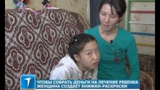 Чтобы собрать деньги на лечение ребенка женщина в Павлодаре создает книжки-раскраски(подробнее на http://tv7.kz блог - http://7channel.yvision.kz/ Fb - https://www.facebook.com/tv7kz VK - http://vk.com/tv7_kz Instagram - http://instagram.com/tv7_kz ..., 2015-02-07T00:43:58.000Z)