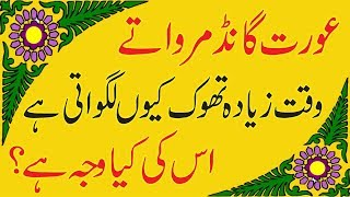 Aurat Gand Marwaty Waqt Ziyada Thuk Kyn Lagwati Hain In Urdu