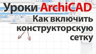 Уроки ArchiCAD (архикад) как показать конструкторскую сетку