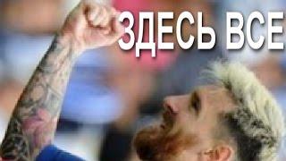 «Барселона» не заметила потерю Месси.