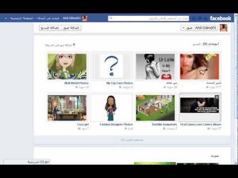 شرح طريقة حذف صورة من على الفيس بوك