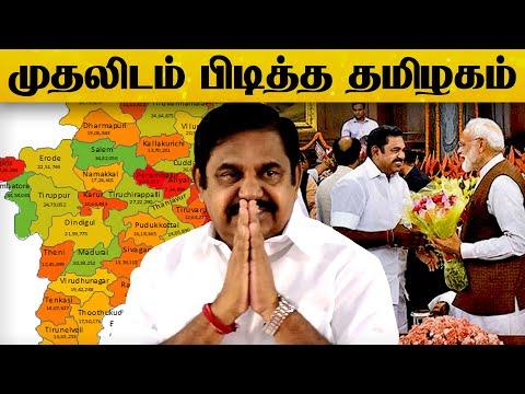 முதல்வர் பழனிச்சாமி எடுத்த அதிரடி நடவடிக்கை.. முதலிடம் பிடித்த தமிழகம்..!   Tamil Nadu   First Place