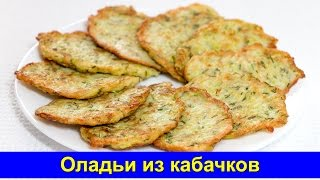 Оладьи из кабачков (Кабачковые оладьи) - Простой рецепт - Про Вкусняшки