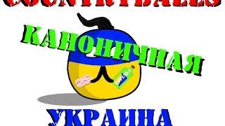 Countryballs| Как нарисовать Украину/How to draw Ukraine?